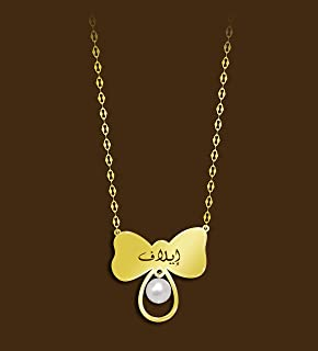 18K Gold Butterfly Necklace Engraved with the name of Elaf