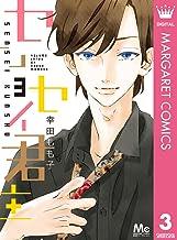 表紙: センセイ君主 3 (マーガレットコミックスDIGITAL) | 幸田もも子
