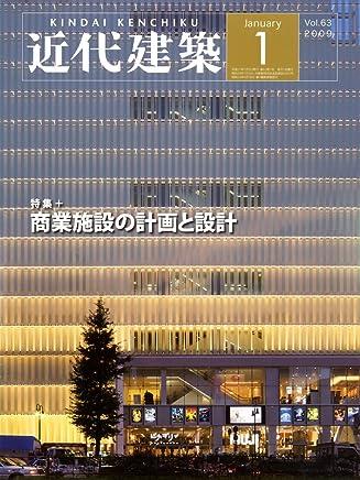 近代建築 2009年 01月号 [雑誌]