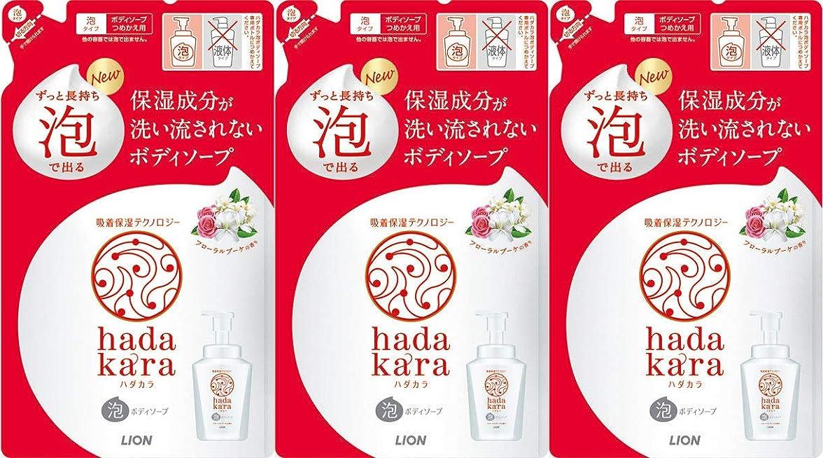 区別バッチ故障中【3個セット】hadakara(ハダカラ)ボディソープ 泡で出てくるタイプ フローラルブーケの香り つめかえ用 440ml