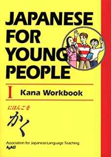 Japanese For Young People I: Kana Workbook