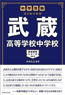 中学受験 注目校の素顔 武蔵高等学校中学校 (学校研究シリーズ 3)
