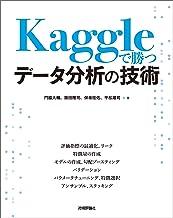 表紙: Kaggleで勝つデータ分析の技術 | 門脇 大輔
