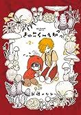きのこくーちか (2) (ビッグコミックス)