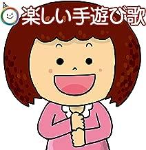 japanese songs for kids & Baby (Teasobi songs)