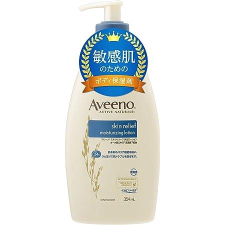 Aveeno(アビーノ) スキンリリーフ モイスチャライジング保湿ローション全身用 354ml
