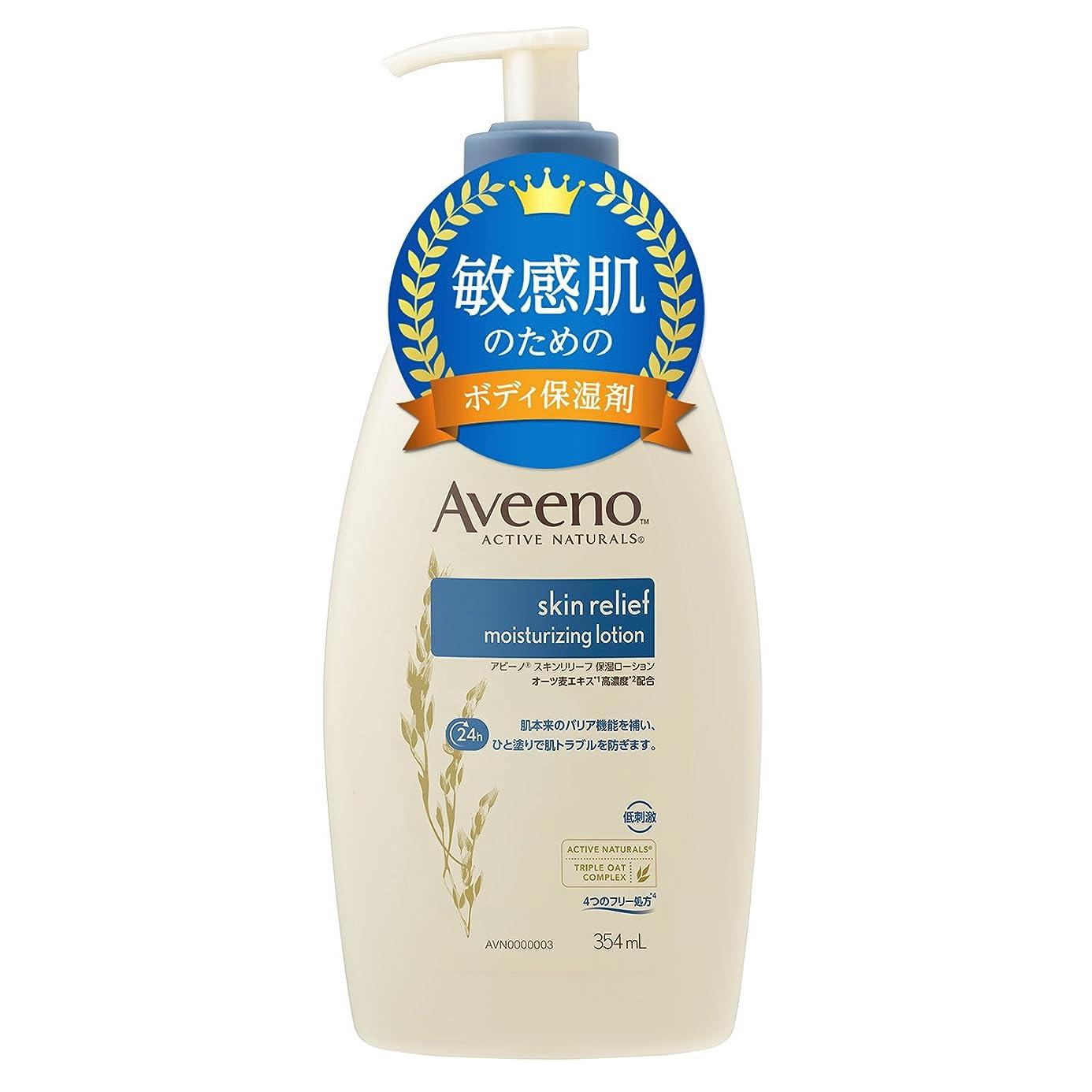 有効なじゃない重さ【Amazon.co.jp限定】Aveeno(アビーノ) スキンリリーフ 保湿ローション 354ml 【極度の乾燥肌、敏感肌の方向け】