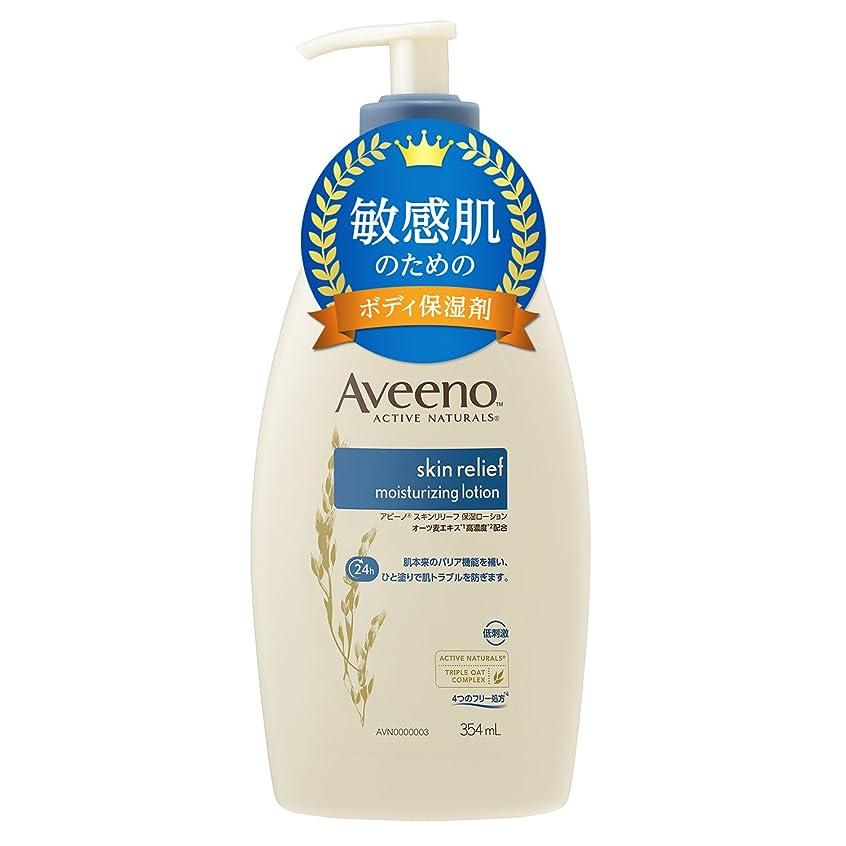 自転車解釈的ライオン【Amazon.co.jp限定】Aveeno(アビーノ) スキンリリーフ 保湿ローション 354ml 【極度の乾燥肌、敏感肌の方向け】