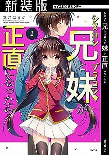 【新装版】シスコン兄とブラコン妹が正直になったら(1) (サイコミ×裏少年サンデーコミックス)