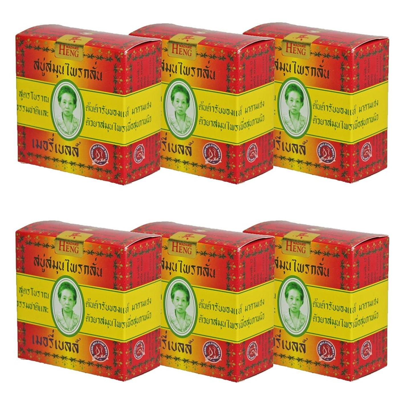 さようなら赤外線ブラウン(マダム?ヘン) MADAME HENG ORIGINAL HERBAL 石鹸 160g 6個セット [並行輸入品]