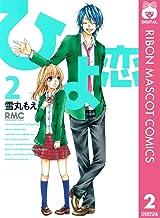 表紙: ひよ恋 2 (りぼんマスコットコミックスDIGITAL) | 雪丸もえ