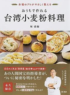 おうちで作れる 台湾小麦粉料理 本場のプロがやさしく教える
