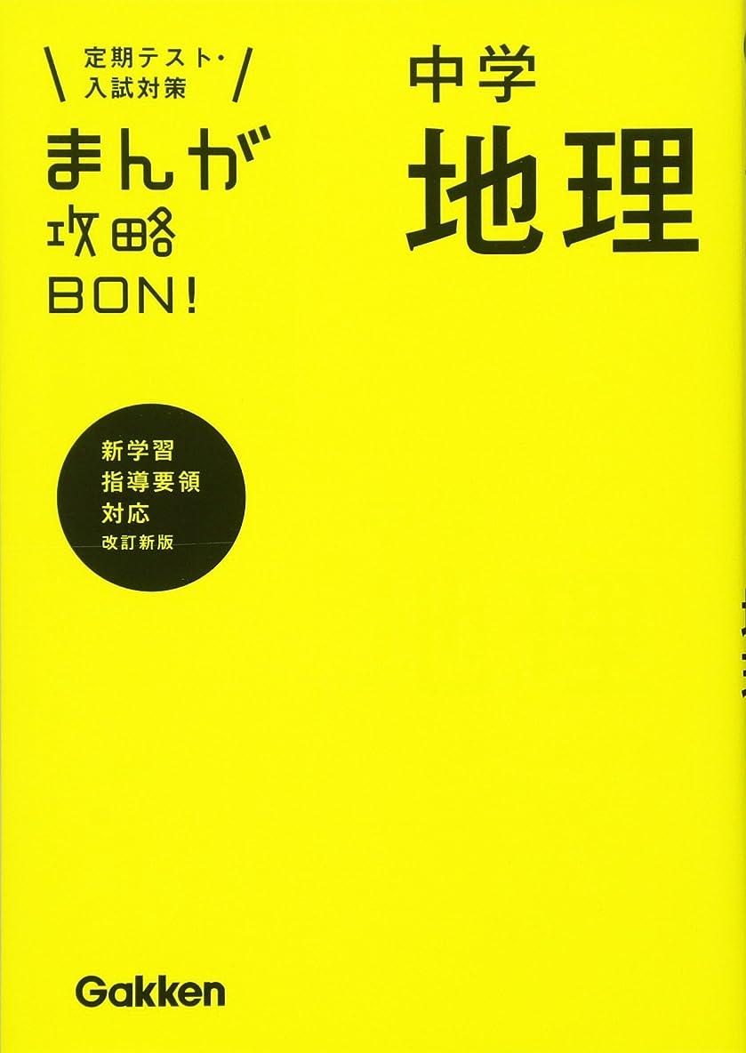 論争の的アマチュア不適切な中学地理 改訂版 (まんが攻略BON!)