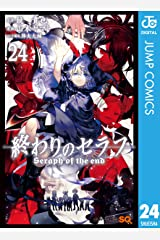 終わりのセラフ 24 (ジャンプコミックスDIGITAL) Kindle版