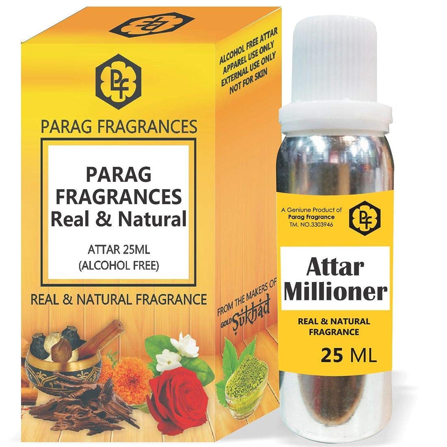 複合ブル惨めな50/100/200/500パックでファンシー空き瓶(アルコールフリー、ロングラスティング、自然アター)でParagフレグランス25ミリリットルMillionerアターも利用可能