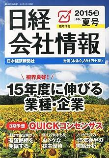 日経会社情報 2015年夏号 大判 2015年 07月号 [雑誌]