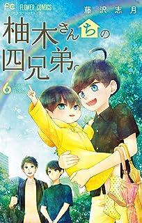 柚木さんちの四兄弟。(6) (フラワーコミックス)