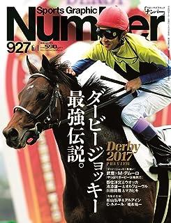 Number(ナンバー)927号 ダービージョッキー最強伝説 (Sports Graphic Number(スポーツ・グラフィック ナンバー))...