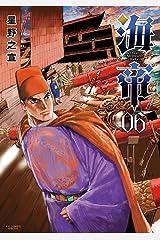 海帝(6) (ビッグコミックススペシャル) Kindle版