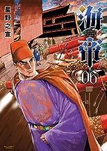 海帝(6) (ビッグコミックススペシャル)