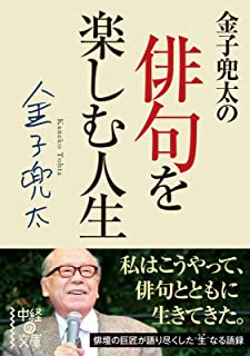 金子兜太の俳句を楽しむ人生 (中経の文庫)