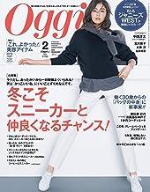 Oggi(オッジ) 2019年 02 月号 [雑誌]