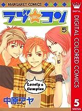 表紙: ラブ★コン カラー版 5 (マーガレットコミックスDIGITAL) | 中原アヤ