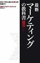 表紙: 最新マーケティングの教科書2017 | 日経デジタルマーケティング