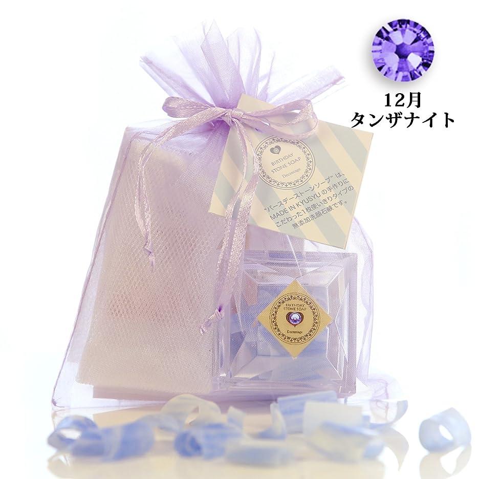 圧縮するチョコレート毎回誕生月で選べるバースデーストーンソープ マリンmini プチギフト 【12月】 タンザナイト(プルメリアの香り)