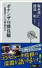 表紙: ボナンザVS勝負脳 ――最強将棋ソフトは人間を超えるか (角川oneテーマ21) | 保木 邦仁