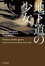 表紙: 地下道の少女 (ハヤカワ・ミステリ文庫) | アンデシュ ルースルンド