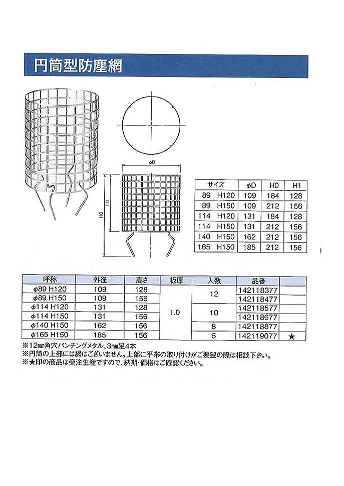 知り合いになる科学者傀儡ステンレス製 円筒型防塵網89 H150 板厚t=1.0