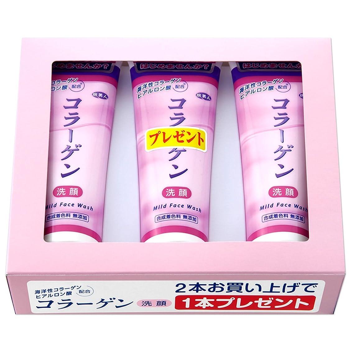 誘導佐賀観点アズマ商事の コラーゲン洗顔クリーム お得な 2本の値段で3本入りセット