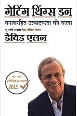 Getting Things Done (Hindi) (Hindi Edition) Kindle Edition