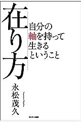 在り方 Kindle版
