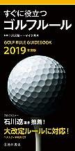 表紙: 2019年度版 すぐに役立つ ゴルフルール (池田書店)   沼沢 聖一