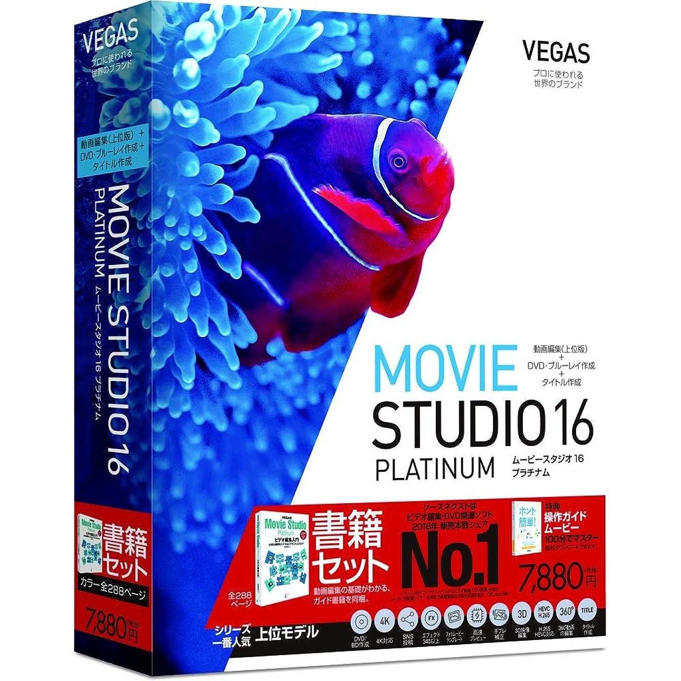 感覚恐怖掘るVEGAS Movie Studio 16 Platinumガイドブック版(最新) Win対応