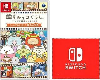 映画すみっコぐらし とびだす絵本とひみつのコ ゲームであそぼう! 絵本の世界 (【Amazon.co.jp限定】Nintendo Switch ロゴデザイン マイクロファイバークロス 同梱)