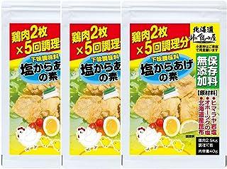 峠の鶏小屋 ヒマラヤ岩塩使用 保存料無添加 塩からあげの素 鶏肉2枚×5回料理分 ×(3袋セット)