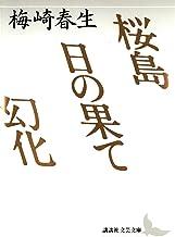 表紙: 桜島 日の果て 幻化 (講談社文芸文庫) | 梅崎春生