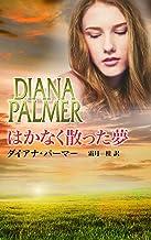 表紙: はかなく散った夢 (ハーレクイン・プレゼンツ・スペシャル) | ダイアナ パーマー