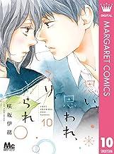 表紙: 思い、思われ、ふり、ふられ 10 (マーガレットコミックスDIGITAL) | 咲坂伊緒