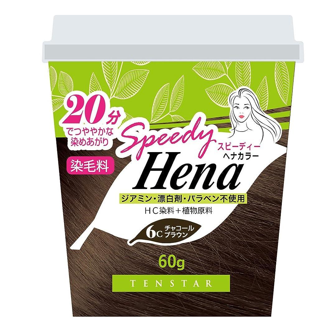 寛大なローブファンブルTHH-02 テンスター スピーディー ヘナカラー チャコールブラウン 60G