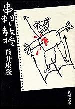 表紙: 串刺し教授(新潮文庫)   筒井 康隆