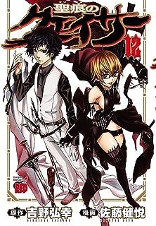 聖痕のクェイサー 12 (チャンピオンREDコミックス)
