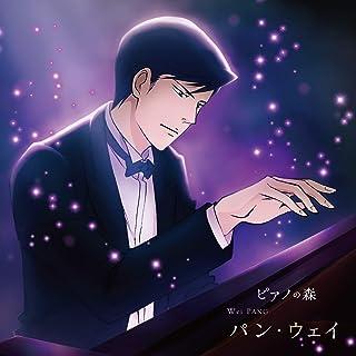 「ピアノの森」 パン・ウェイ 不滅の魂