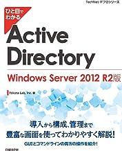表紙: ひと目でわかるActive Directory Windows Server 2012 R2版 | Inc. Yokota Lab
