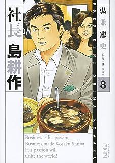 社長 島耕作(8) (講談社漫画文庫)
