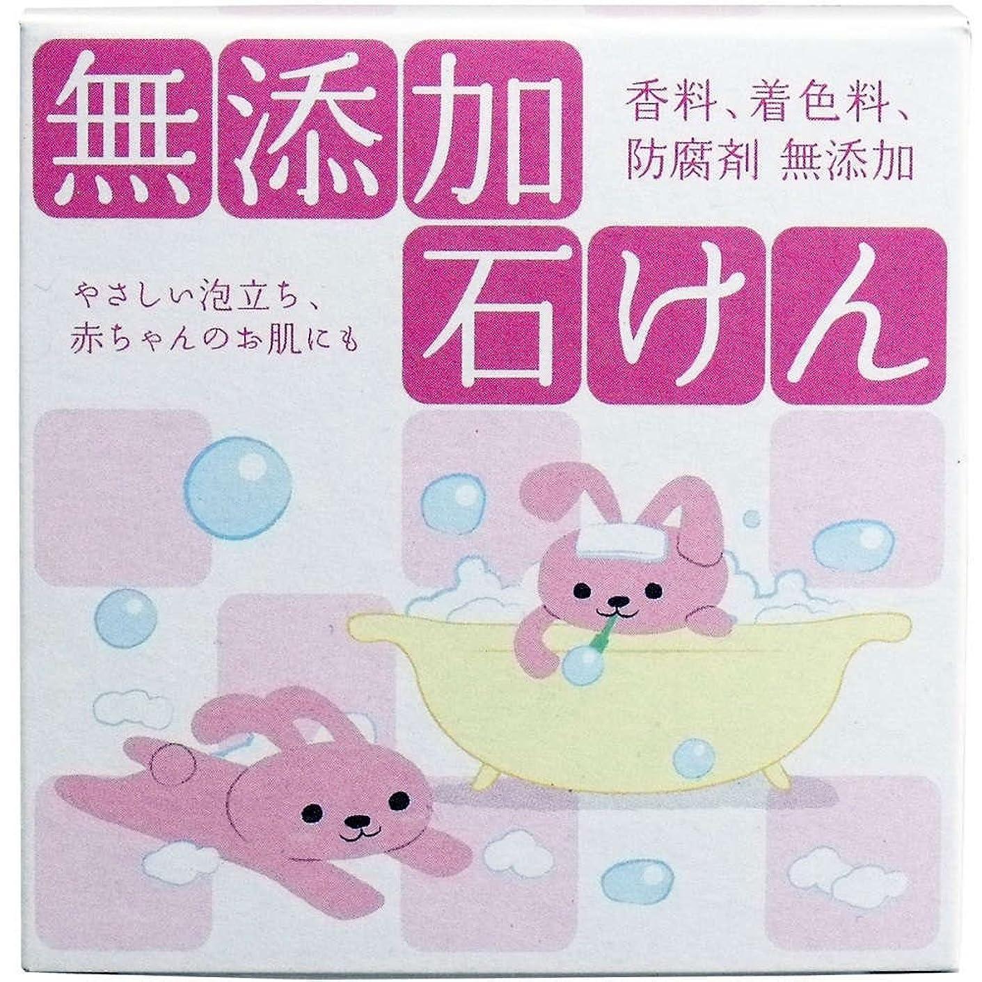 十プレゼント【クロバーコーポレーション】無添加石鹸 80g
