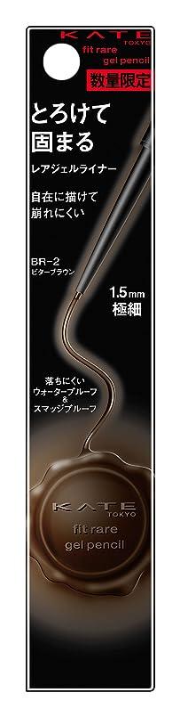 迷信ケーキ安らぎケイト レアフィットジェルペンシル BR-2【ビターブラウン】